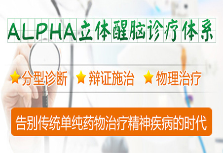 ALPHA立体醒脑诊疗体系