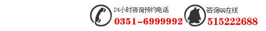 科大电话:0351-6999992